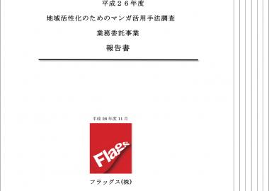flgs_mng01