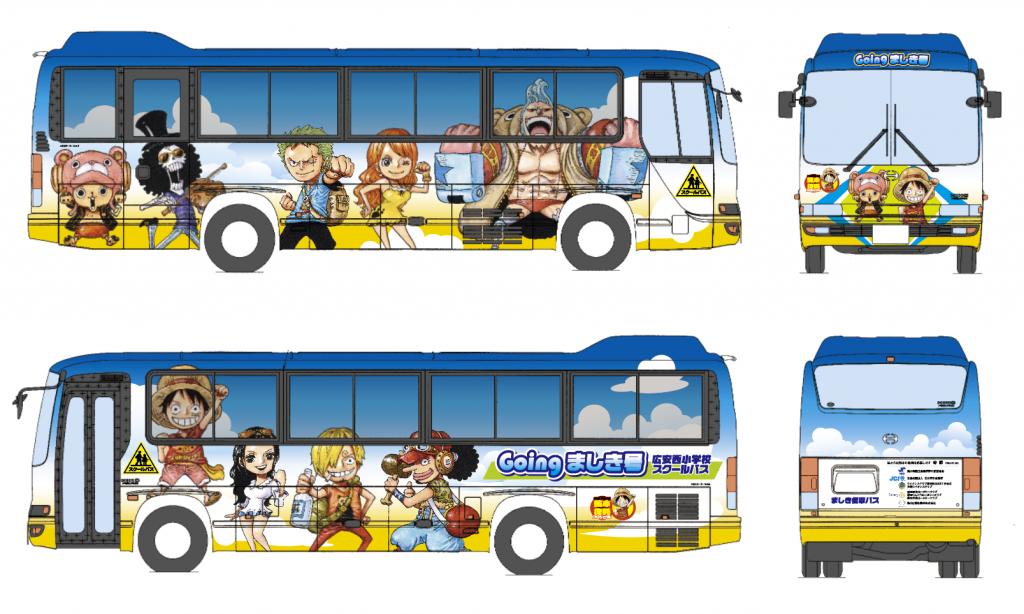 益城町立広安西小学校のスクールバスを地元の団体が寄付。そのラッピングをONE PIECEのキャラクターでデザインしました。出来上がったバスはGoingましき号と名付けられ、今日も益城町を子どもたちを乗せて、元気に走っています。