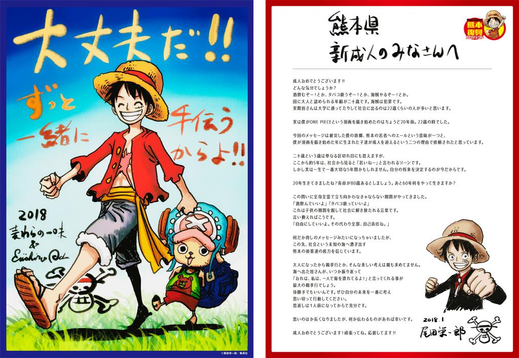 熊本の新成人とマンガONE PIECE連載20周年とコラボして尾田先生からのメッセージとクリアファイルが届きました。県内の新成人に全員に届けられました。